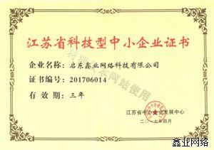 江苏省科技型中小企业证书.jpg