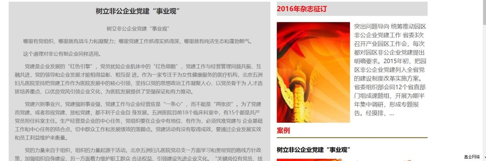 启东经济开发区非公企业党建门户网站2.jpg