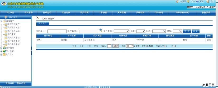 江汽师OA案例3.jpg