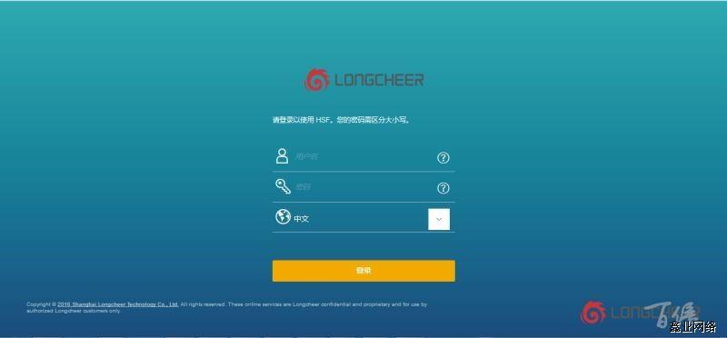 上海龙旗集团HSF系统1.jpg