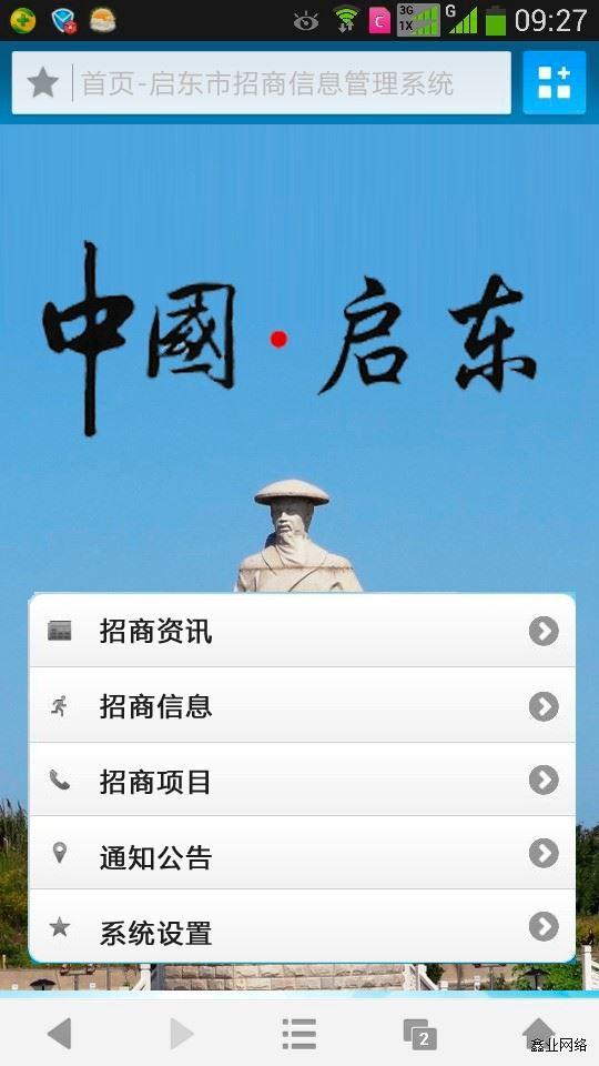 招商信息管理系统案例4.jpg