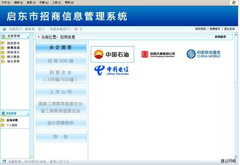 招商信息管理系统案例5.jpg