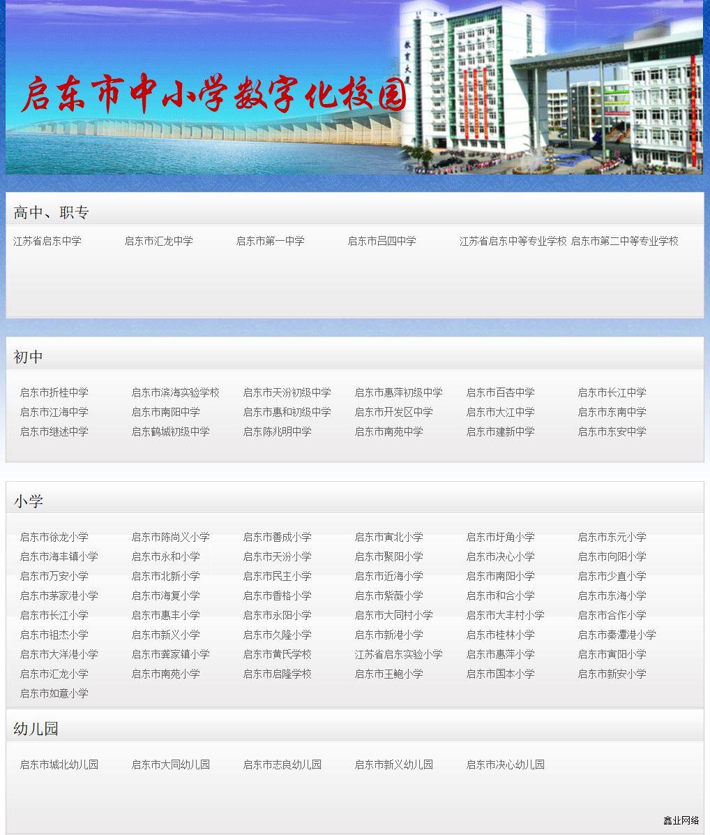 启东市学校网站群-数字化校园.jpg