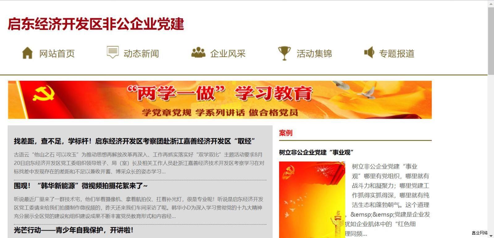 启东经济开发区非公企业党建门户网站1-1.jpg