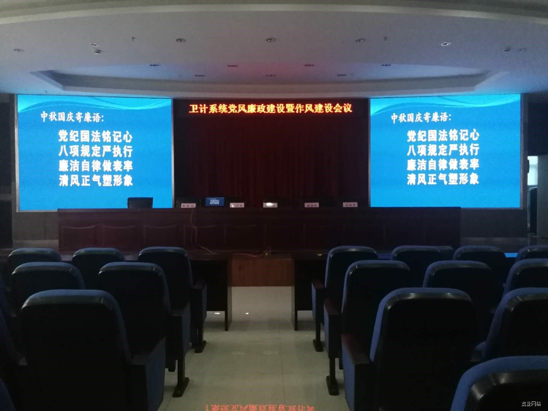 某市卫计委培训中心LED大屏项目.jpg