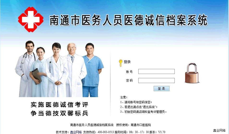 南通市医德医风考评管理平台.jpg