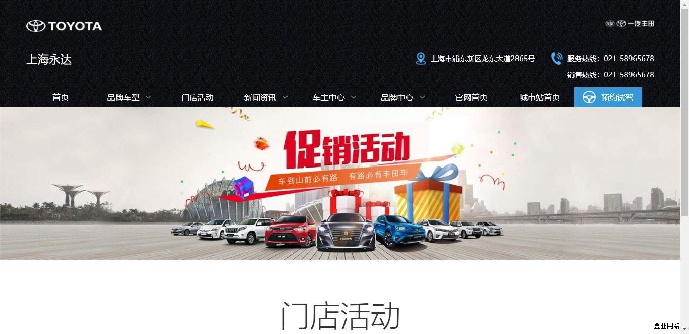 上海永达4S门店1.jpg